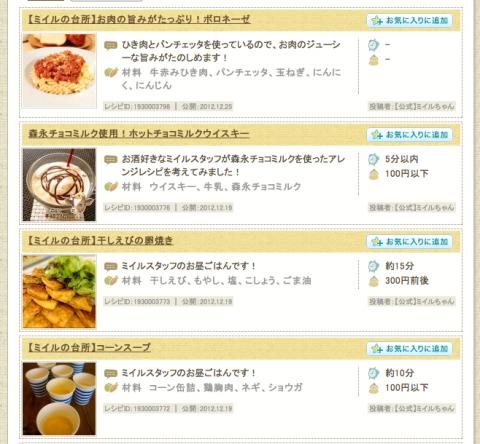 スクリーンショット 2013-01-09 12.36.59