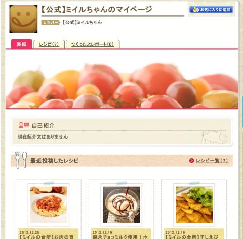 スクリーンショット 2013-01-09 12.02.32