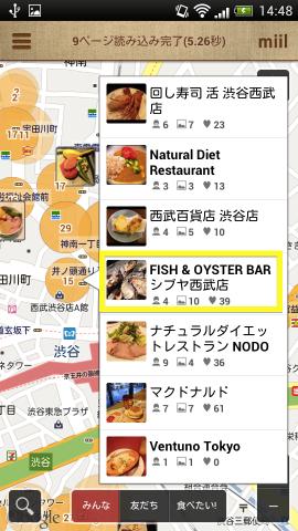 Screenshot_2013-02-06-14-48-43