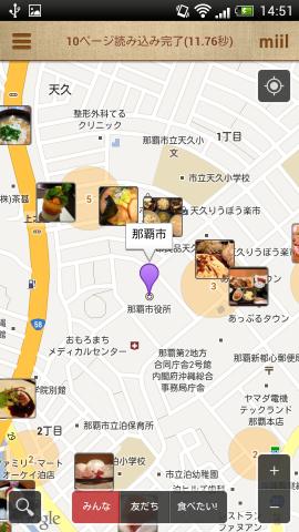 Screenshot_2013-02-06-14-51-30