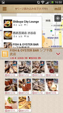 Screenshot_2013-02-06-16-50-57
