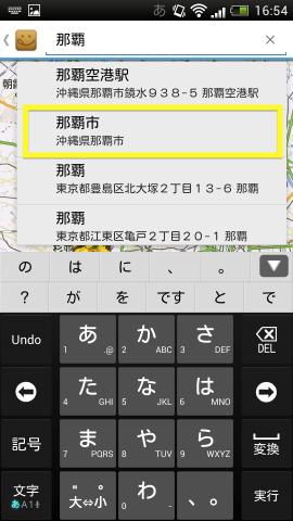 Screenshot_2013-02-06-16-54-16