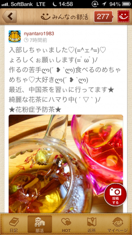 写真 2013-03-13 14 58 39