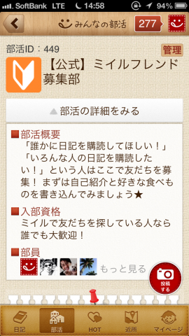 写真 2013-03-13 14 58 04