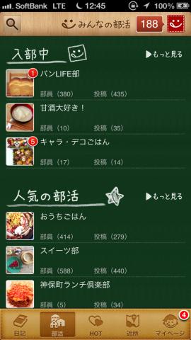 2013-03-01 12.45.38