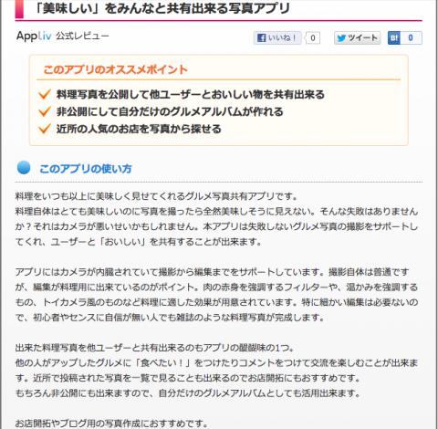 スクリーンショット 2013-03-08 14.53.06