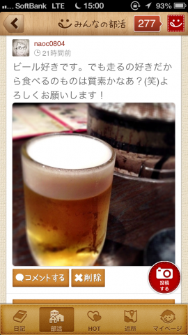 写真 2013-03-13 15 00 19
