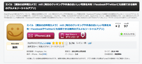 スクリーンショット 2013-03-08 14.52.33