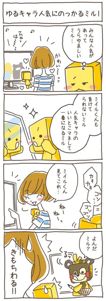 0820(ゆるキャラ)