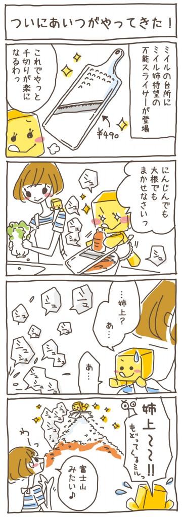 0814(スライサー)