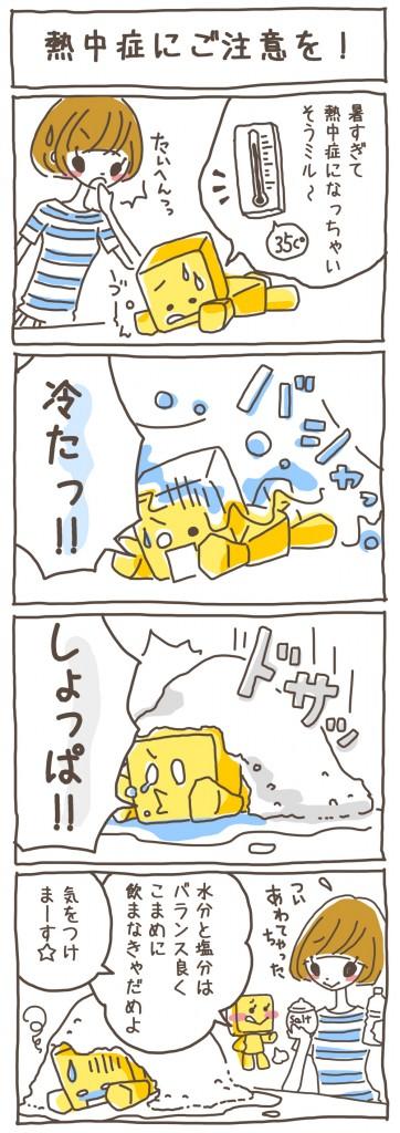 0806(熱中症にご注意)
