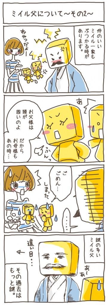 0917(ミイル父2)