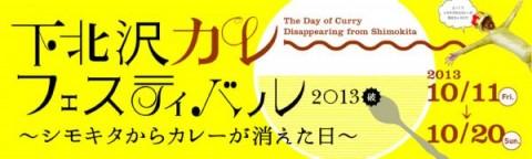 下北沢カレーフェスティバル