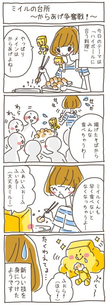 0925(みいるの台所)