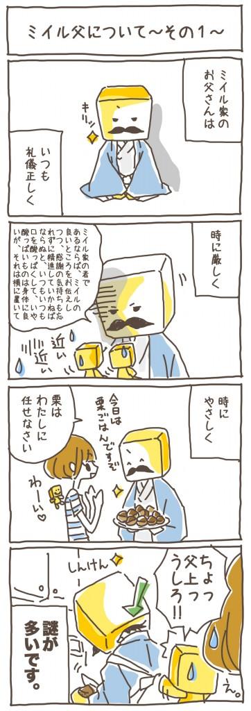 0911(ミイル父)