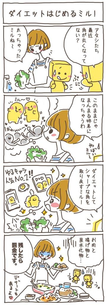 0904(ダイエット)