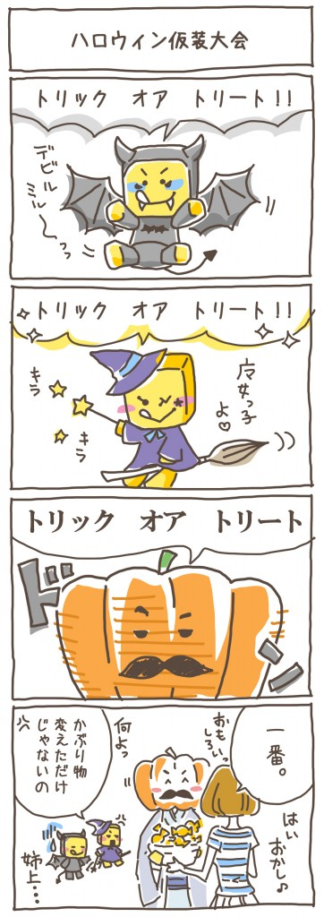 1009(仮装してみよう)