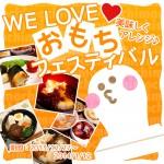 WE LOVE おもちフェスティバル