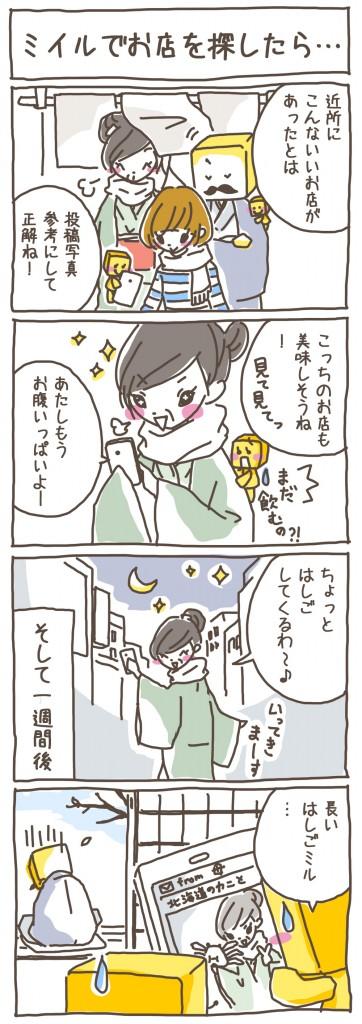 0122(お店探し)