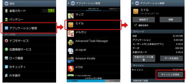 キャッシュクリア(Android)