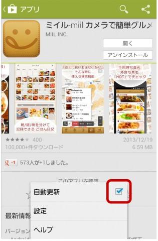 Googleplayマイアプリ_ミイル