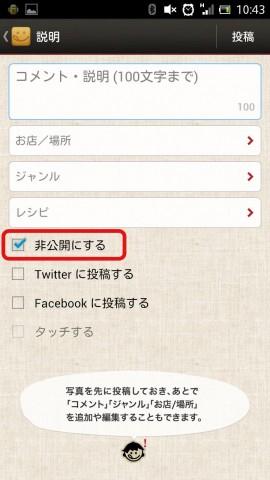 投稿画面Android