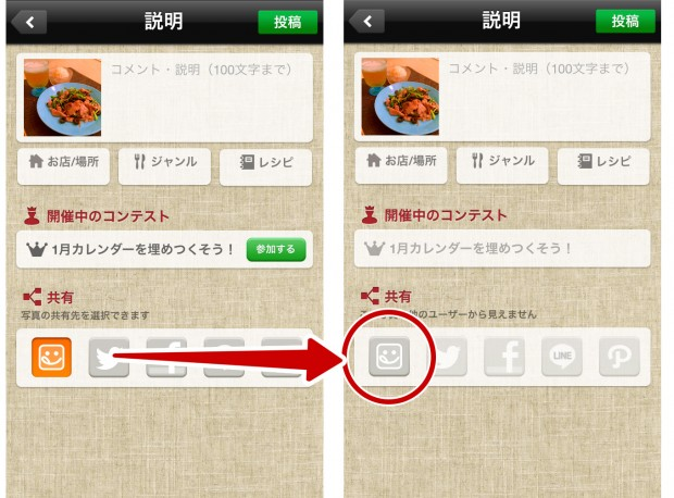 投稿画面iPhone