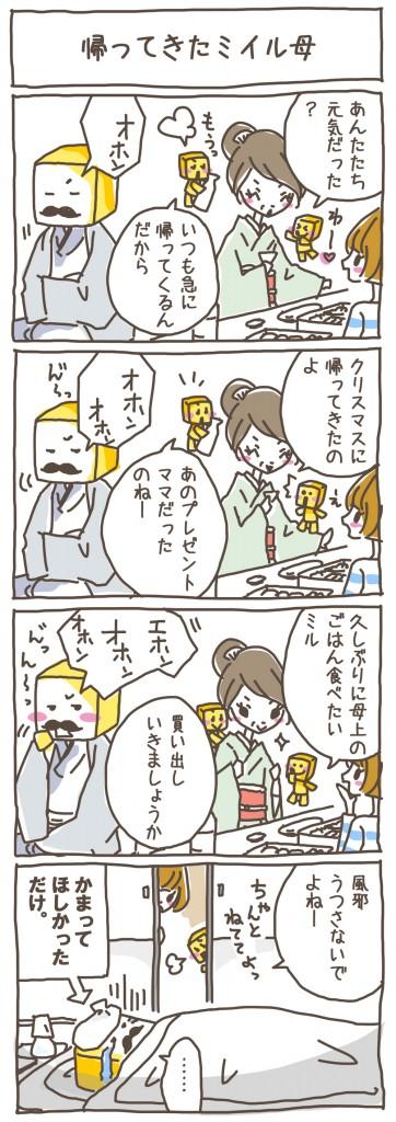 0108(母帰る)