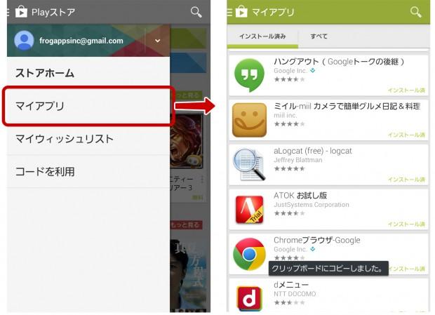 Googleplayマイアプリ