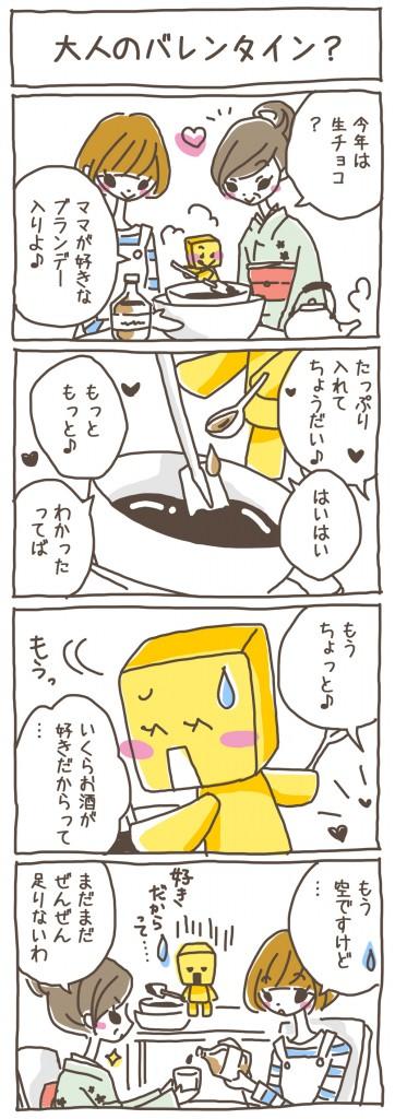 0214(バレンタイン2)