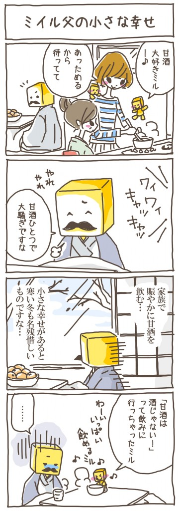 0226(甘酒)