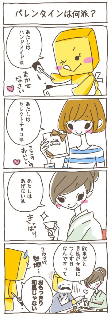 0205(バレンタイン)
