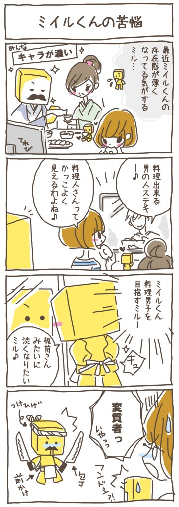 0305(ミイルくんの苦悩)