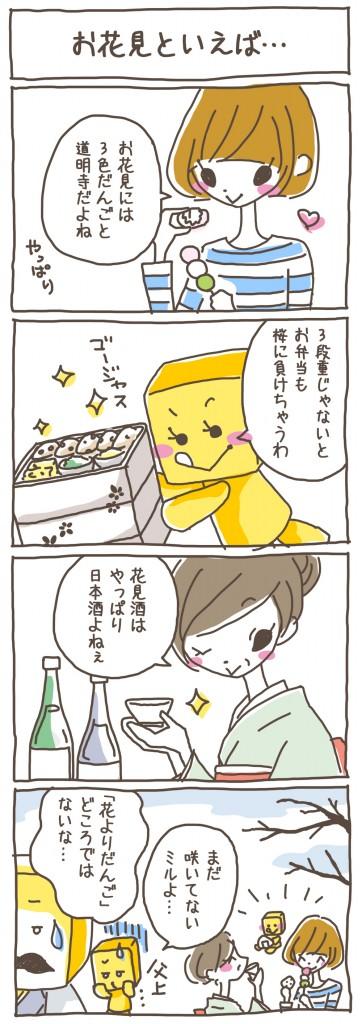 0326(お花見)