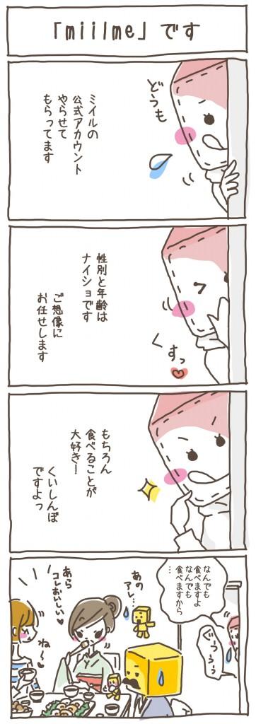 0416(miilmeです)