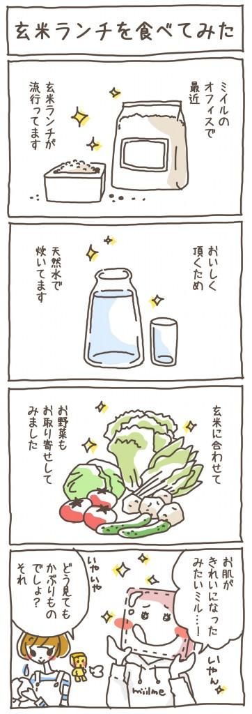 0423(玄米)