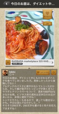 iPhone版バージョン7.5