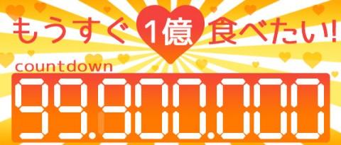 countdown_99900k