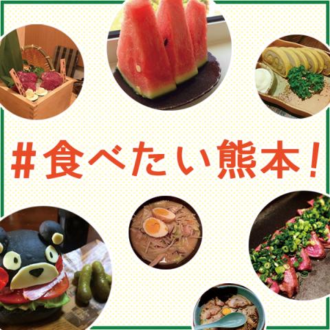 食べたい!熊本