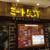 あのミート矢澤がお持ち帰り弁当を?! 早速ハンバーグ弁当を食べてみた!